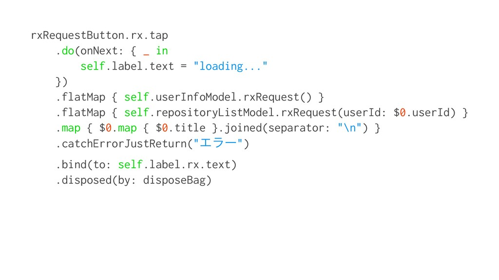 rxRequestButton.rx.tap .do(onNext: { _ in self....