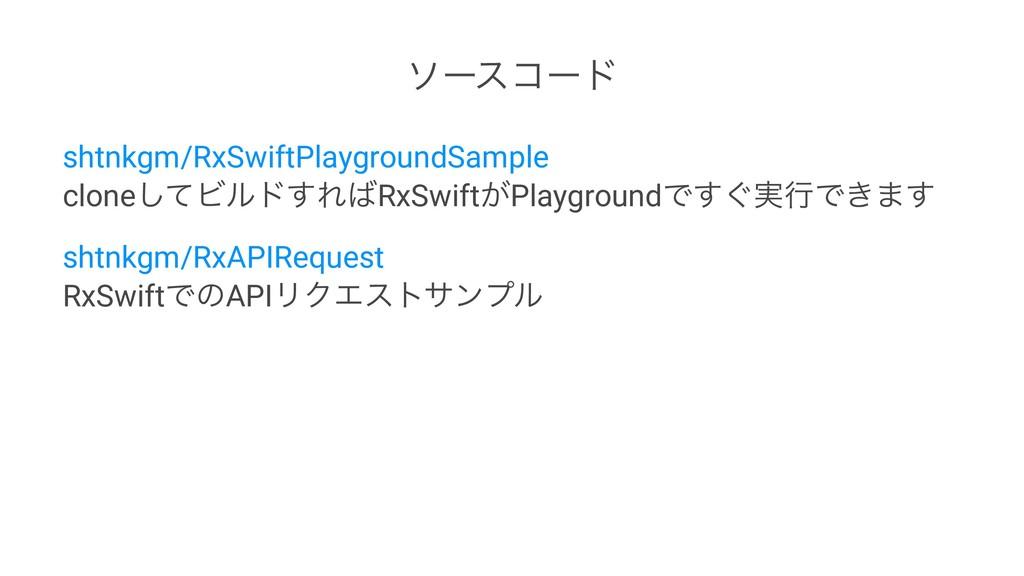 ιʔείʔυ shtnkgm/RxSwiftPlaygroundSample cloneͯ͠Ϗ...