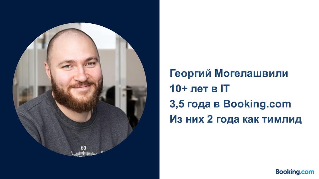 Георгий Могелашвили 10+ лет в IT 3,5 года в Boo...
