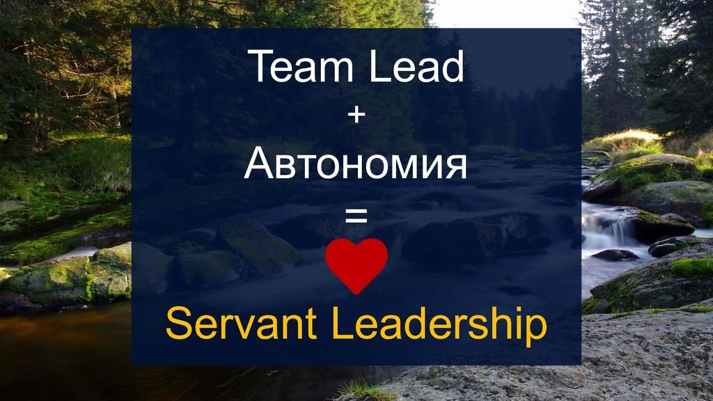 Team Lead + Автономия = Servant Leadership