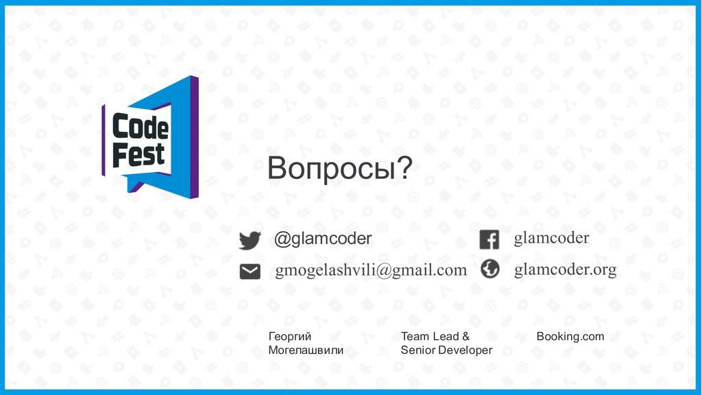 @glamcoder Георгий Могелашвили Team Lead & Seni...