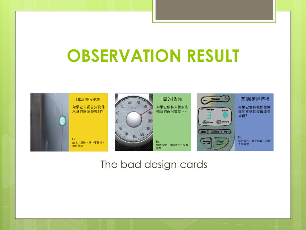The bad design cards OBSERVATION RESULT
