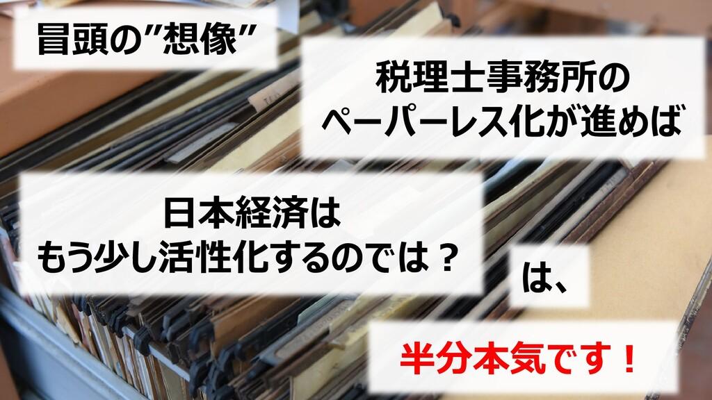 """冒頭の""""想像"""" 税理士事務所の ペーパーレス化が進めば 日本経済は もう少し活性化するのでは?..."""