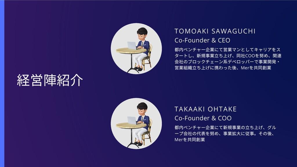陣 TOMOAKI SAWAGUCHI Co-Founder & CEO 都内ベンチャー 業に...