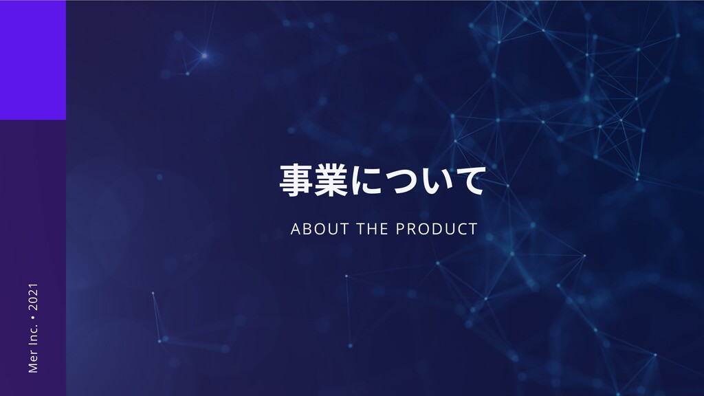 ABOUT THE PRODUCT 事業について Mer Inc. • 2021