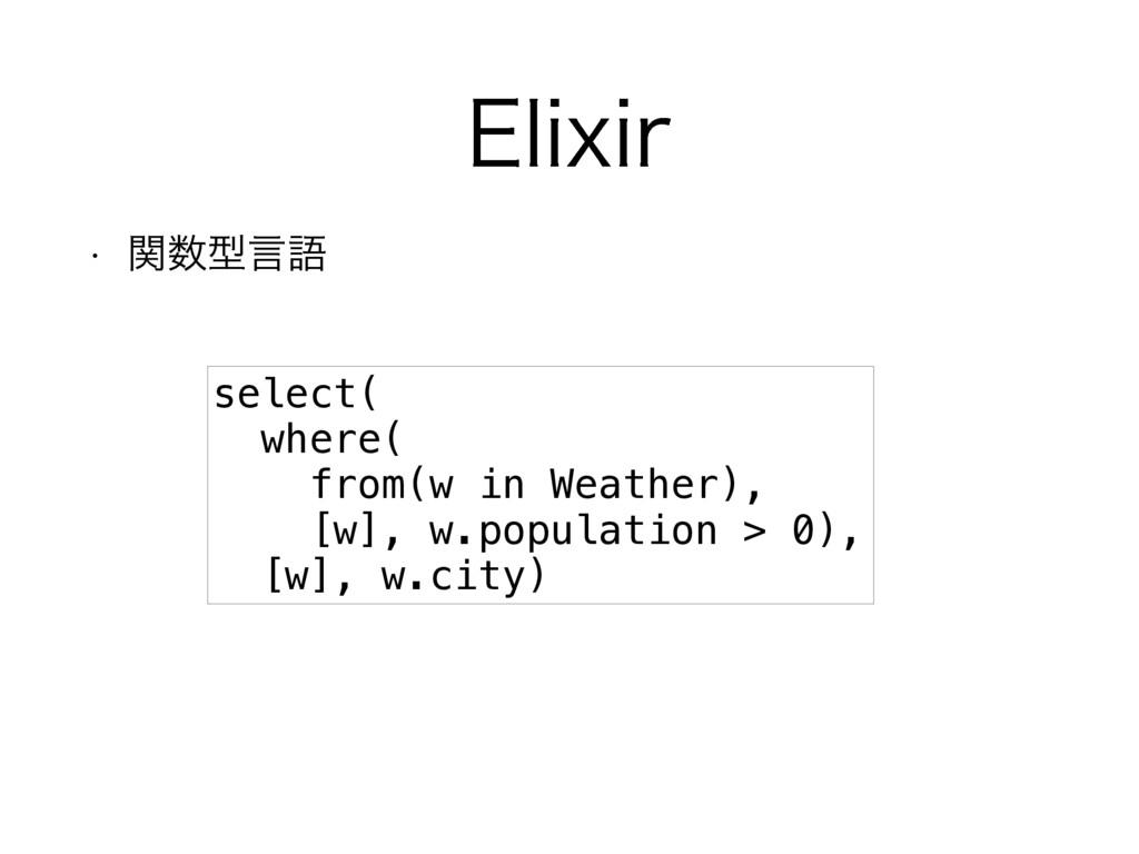 &MJYJS w ؔܕݴޠ select( where( from(w in Weather...