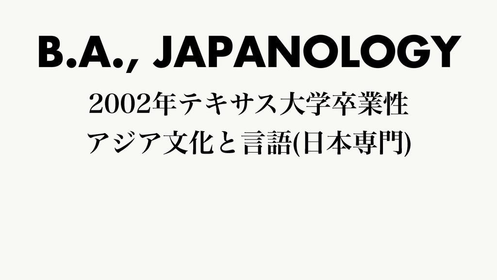B.A., JAPANOLOGY ςΩαεେֶଔۀੑ ΞδΞจԽͱݴޠ ຊઐ