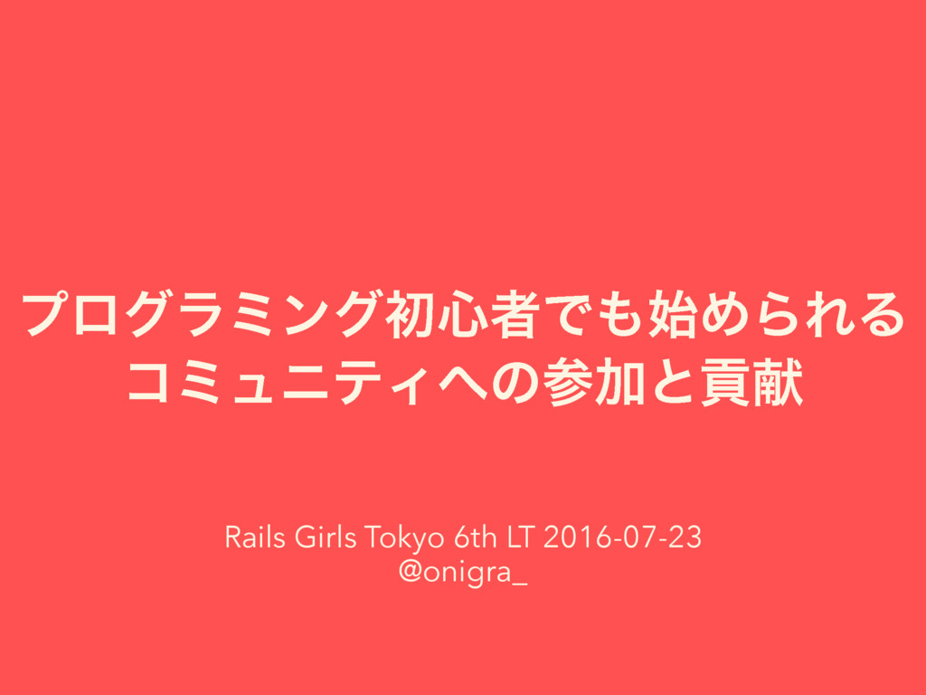 ϓϩάϥϛϯάॳ৺ऀͰΊΒΕΔ ίϛϡχςΟͷՃͱߩݙ Rails Girls Tok...