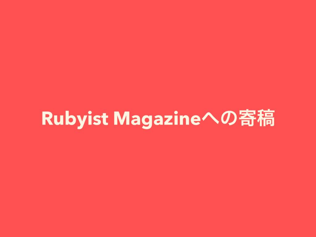 Rubyist Magazineͷدߘ