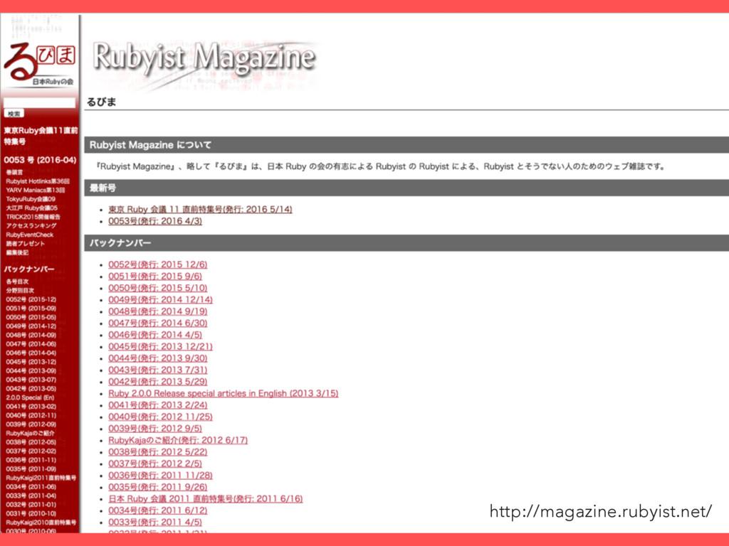 http://magazine.rubyist.net/