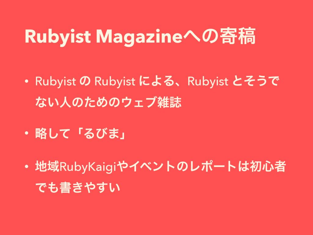 Rubyist Magazineͷدߘ • Rubyist ͷ Rubyist ʹΑΔɺRu...