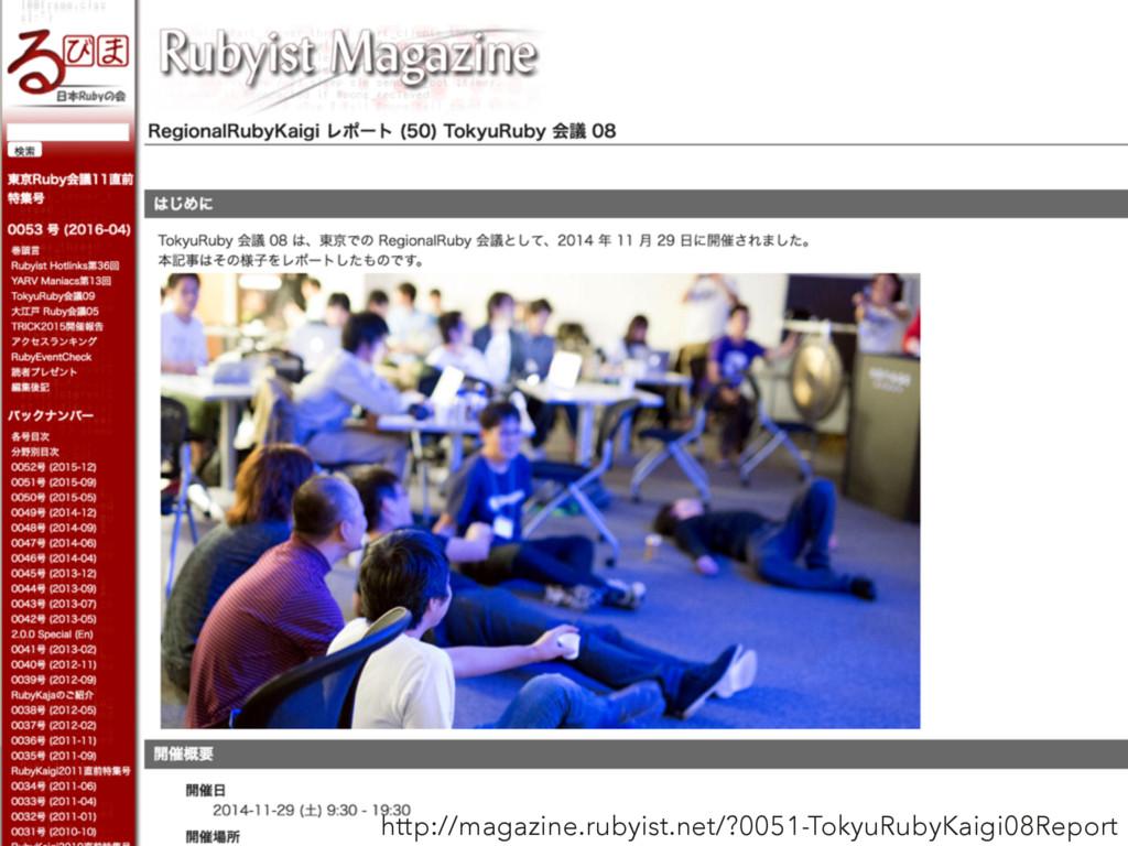 http://magazine.rubyist.net/?0051-TokyuRubyKaig...