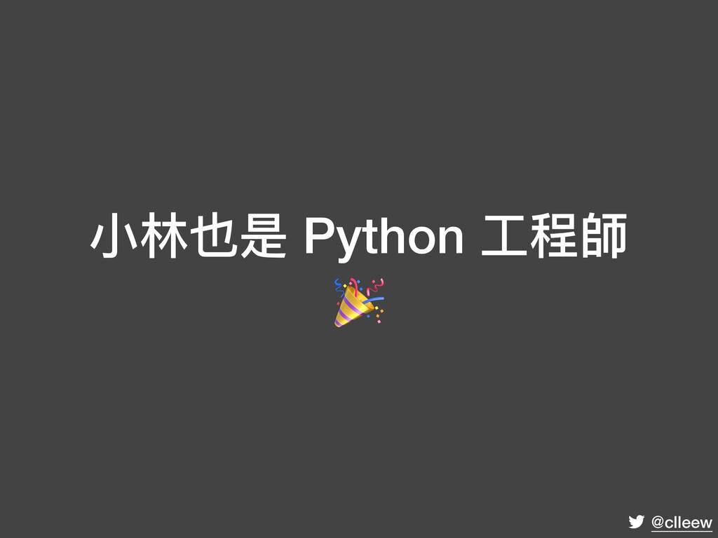 @clleew ⼩林也是 Python ⼯程師