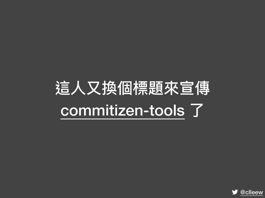 @clleew 這⼈⼜換個標題來宣傳 commitizen-tools 了