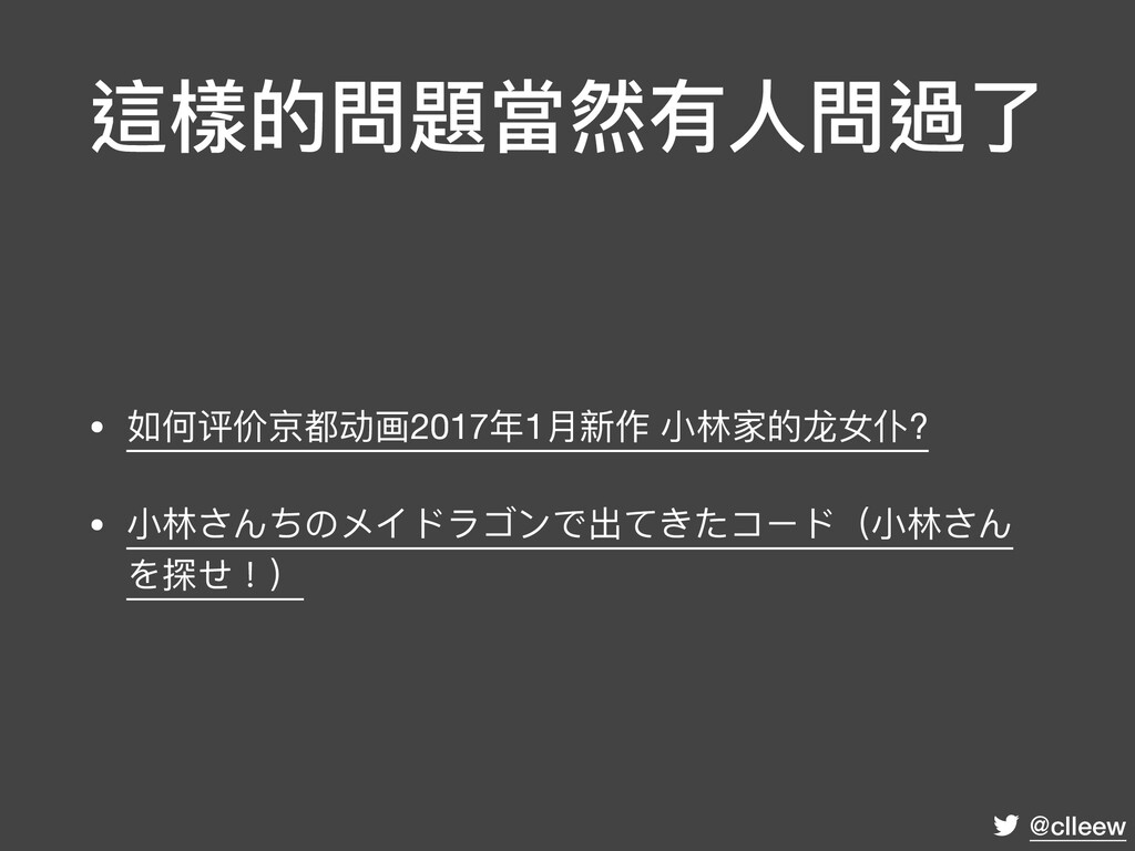 @clleew 這樣的問題當然有⼈問過了 • 如何评价京都动画2017年1⽉新作 ⼩林家的龙女...