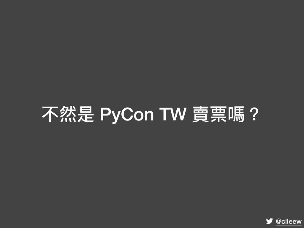 @clleew 不然是 PyCon TW 賣票嗎?