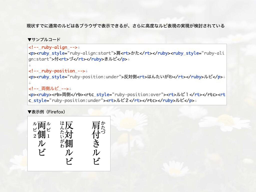 ▼サンプルコード ▼表示例(Firefox) 現状すでに通常のルビは各ブラウザで表示できるが、...