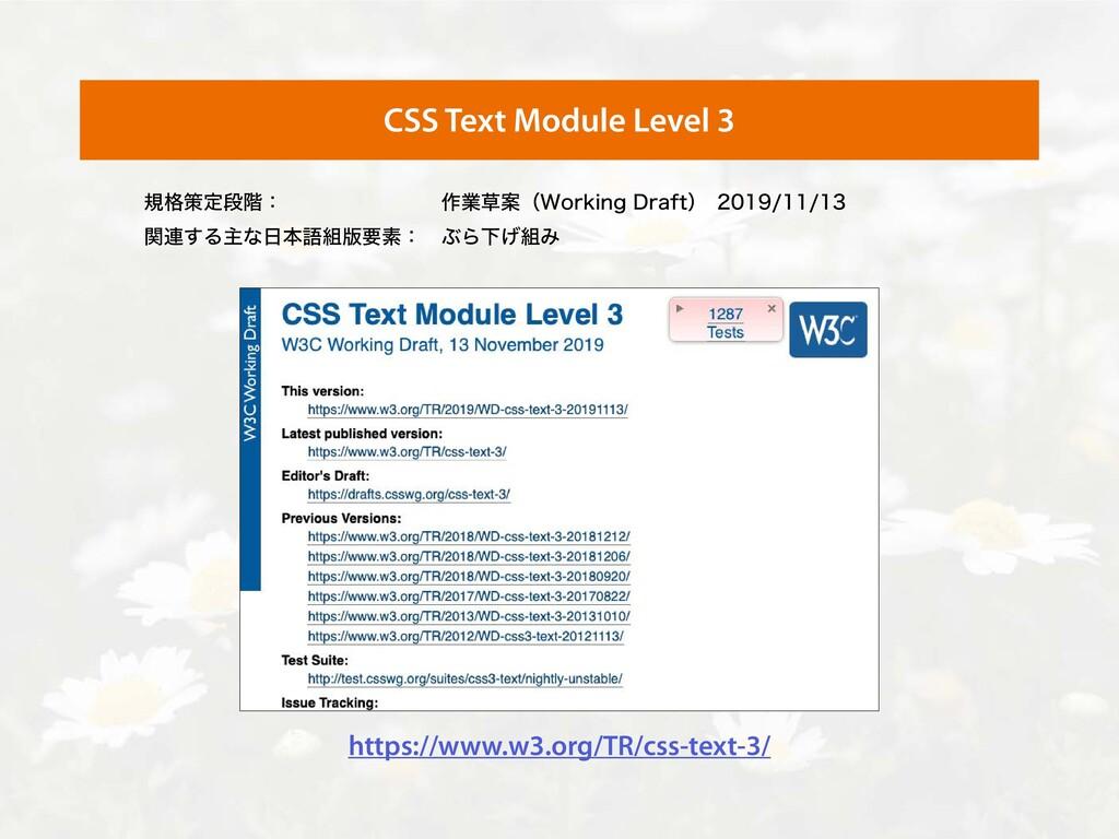 CSS Text Module Level 3 https://www.w3.org/TR/c...