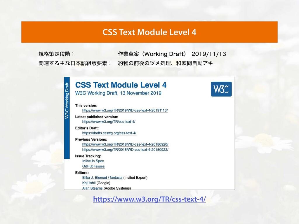 CSS Text Module Level 4 https://www.w3.org/TR/c...