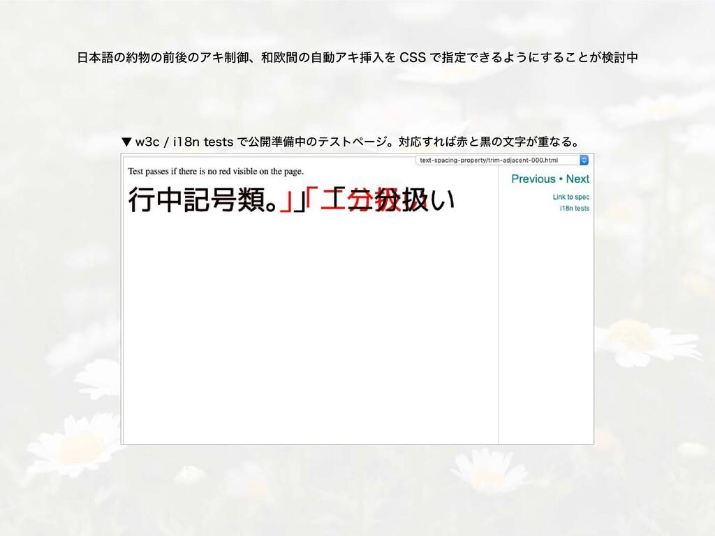 ▼ w3c / i18n tests で公開準備中のテストページ。対応すれば赤と黒の文字が重な...