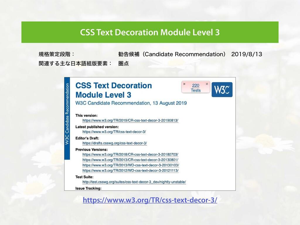 CSS Text Decoration Module Level 3 https://www....