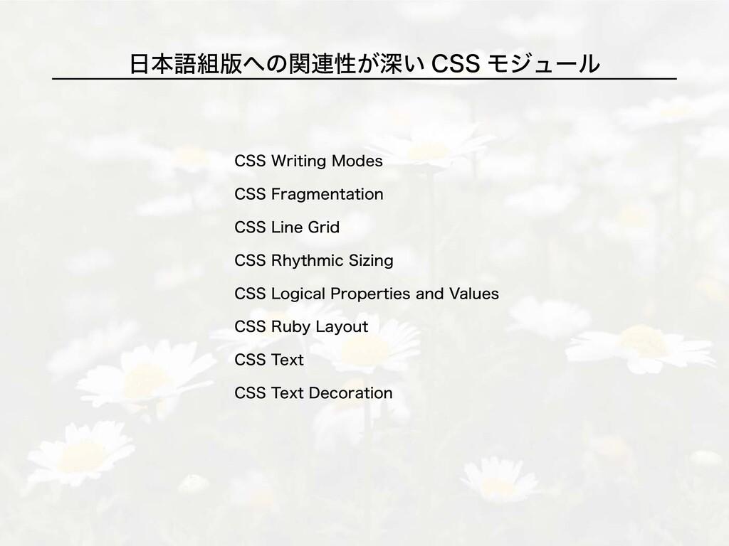 日本語組版への関連性が深い CSS モジュール CSS Writing Modes CSS F...
