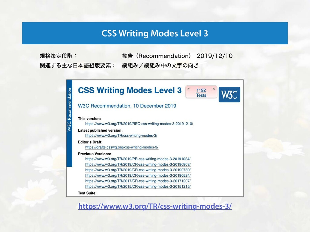 CSS Writing Modes Level 3 https://www.w3.org/TR...
