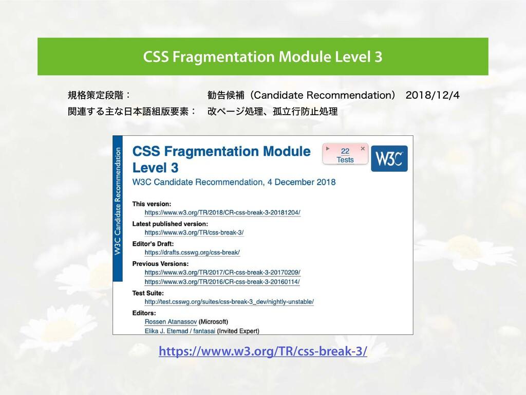CSS Fragmentation Module Level 3 https://www.w3...