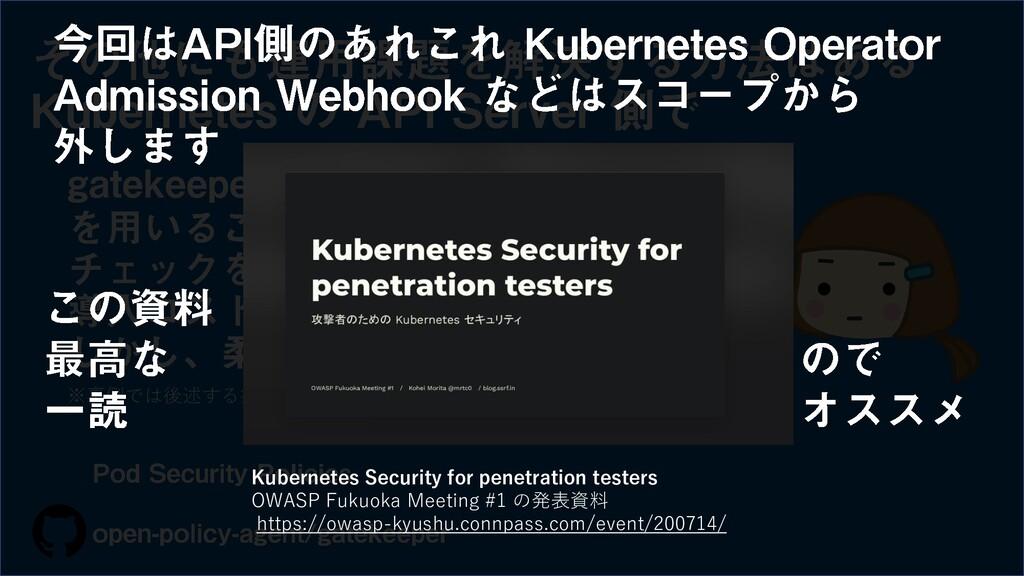※裏側では後述する技術を使いまくってる Kubernetes Security for pen...