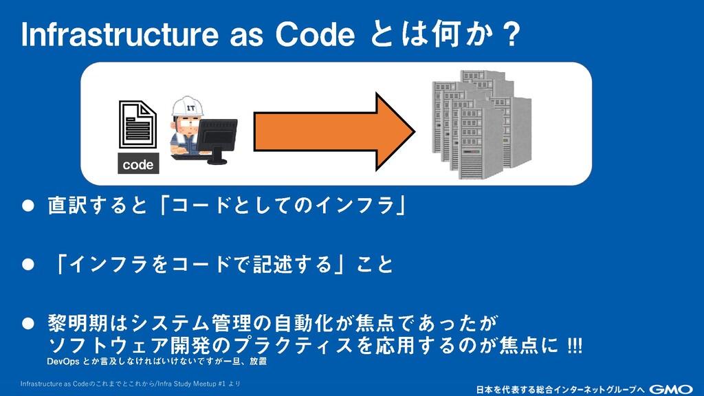 ⚫ ⚫ ⚫ Infrastructure as Codeのこれまでとこれから/Infra St...