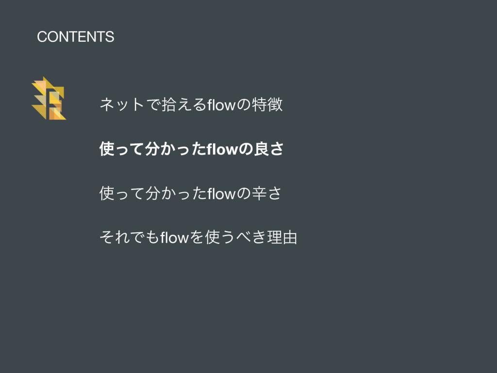 CONTENTS ωοτͰर͑Δflowͷಛ  ͔ͬͯͬͨflowͷྑ͞ ͔ͬͯͬͨflo...