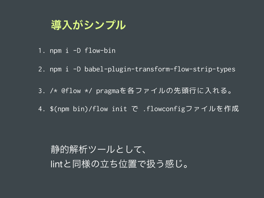 ಋೖ͕γϯϓϧ 1. npm i -D flow-bin ੩తղੳπʔϧͱͯ͠ɺ  lintͱ...