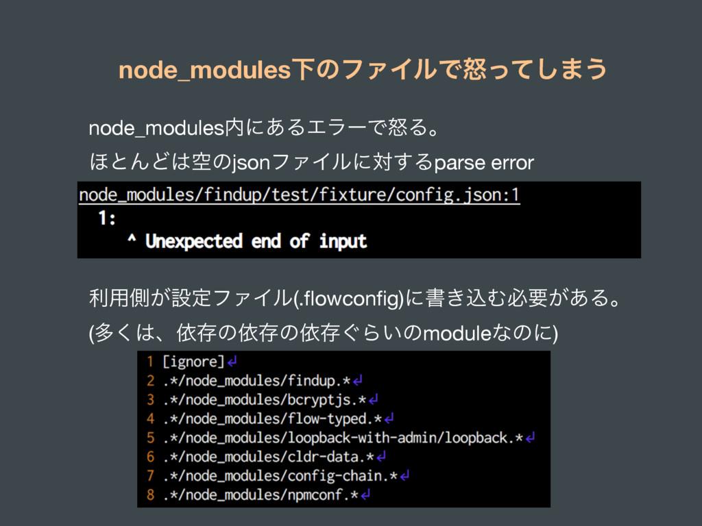 node_modulesԼͷϑΝΠϧͰౖͬͯ͠·͏ ར༻ଆ͕ઃఆϑΝΠϧ(.flowconfig)...