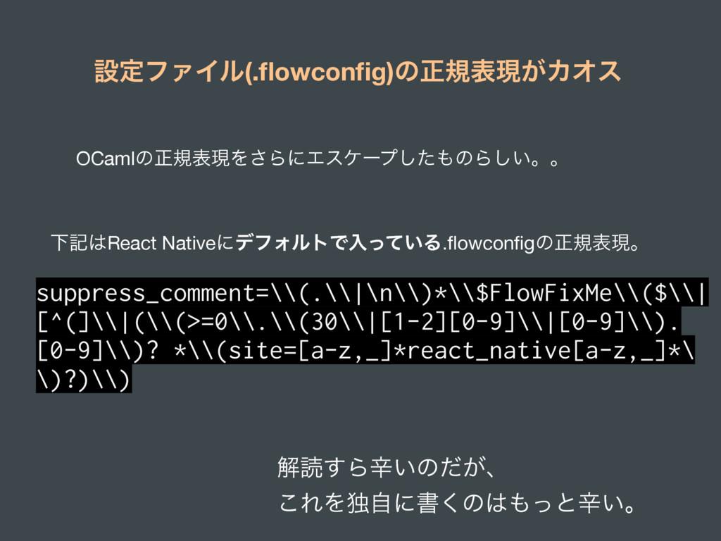 ઃఆϑΝΠϧ(.flowconfig)ͷਖ਼نදݱ͕ΧΦε OCamlͷਖ਼نදݱΛ͞ΒʹΤεέʔϓ͠...