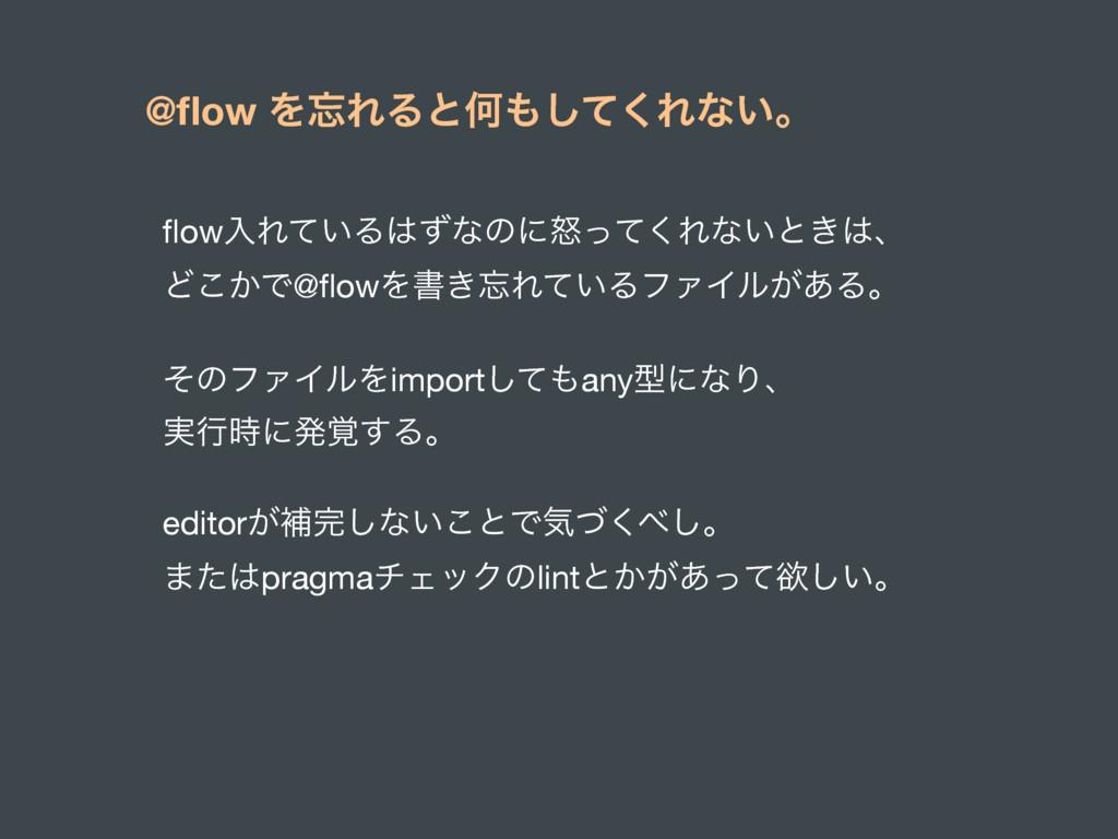 @flow ΛΕΔͱԿͯ͘͠Εͳ͍ɻ flowೖΕ͍ͯΔͣͳͷʹౖͬͯ͘Εͳ͍ͱ͖ɺ  Ͳ...
