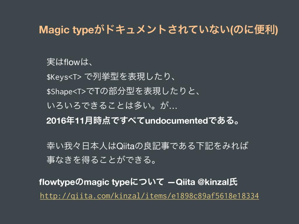 Magic type͕υΩϡϝϯτ͞Ε͍ͯͳ͍(ͷʹศར) ࣮flowɺ  $Keys<T>...