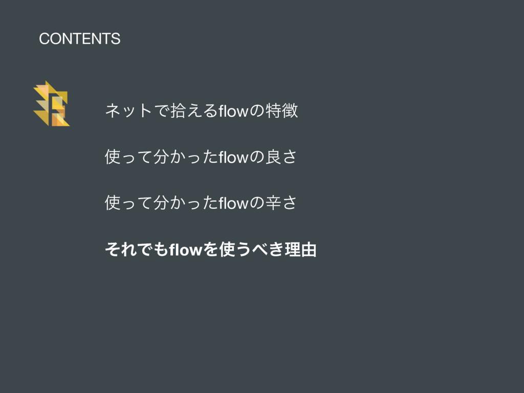 CONTENTS ωοτͰर͑Δflowͷಛ  ͔ͬͯͬͨflowͷྑ͞  ͔ͬͯͬͨfl...
