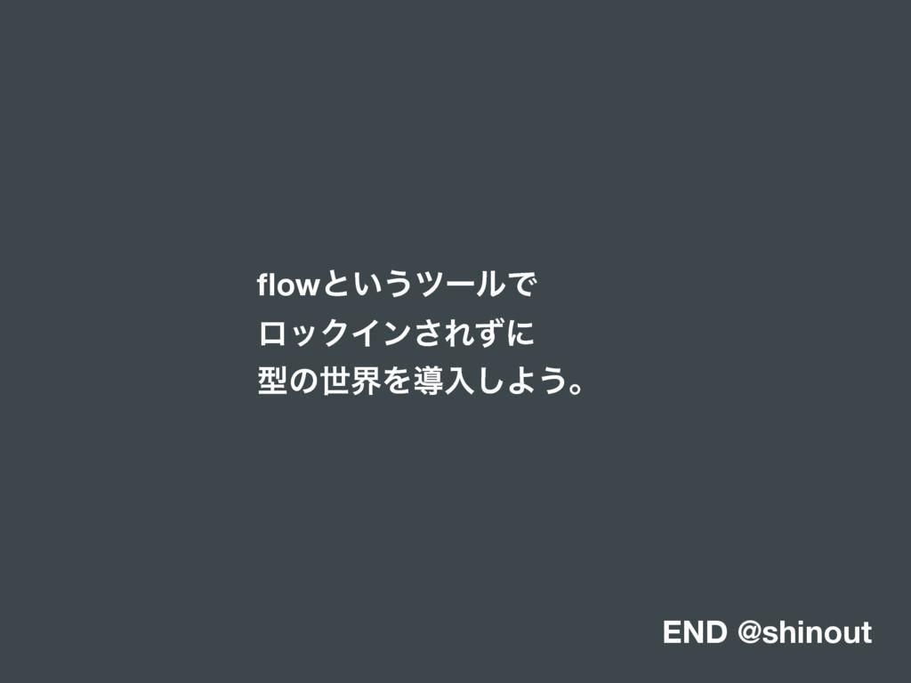 flowͱ͍͏πʔϧͰ ϩοΫΠϯ͞Εͣʹ ܕͷੈքΛಋೖ͠Α͏ɻ END @shinout