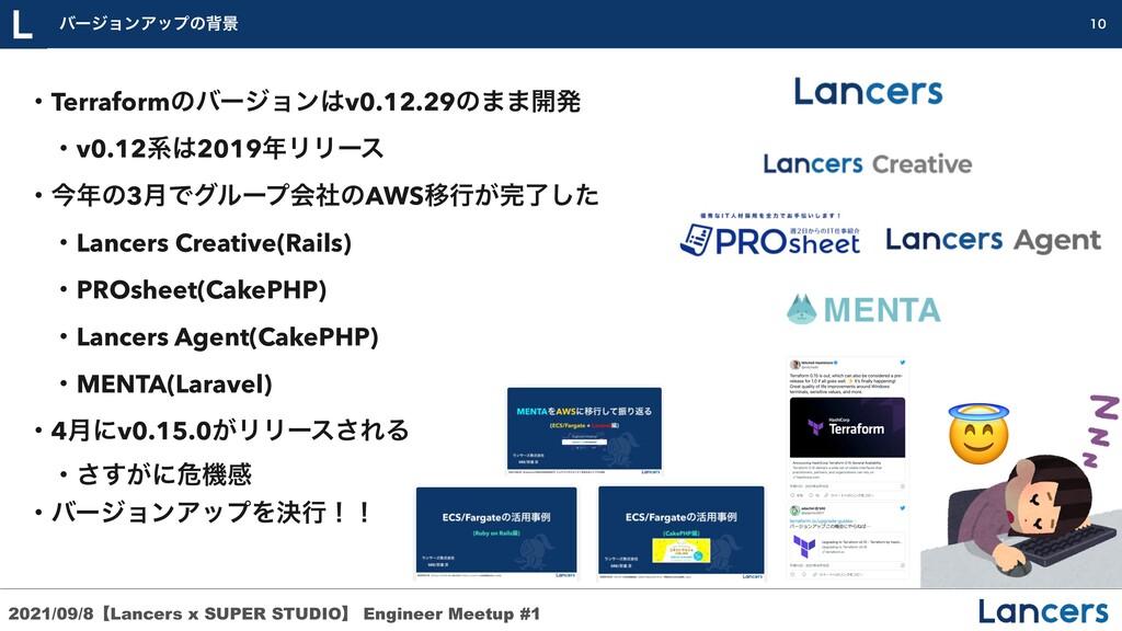 2021/09/8ʲLancers x SUPER STUDIOʳ Engineer Meet...