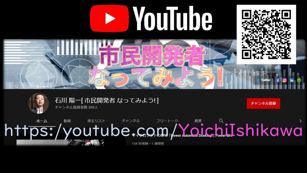 https:/youtube.com/YoichiIshikawa