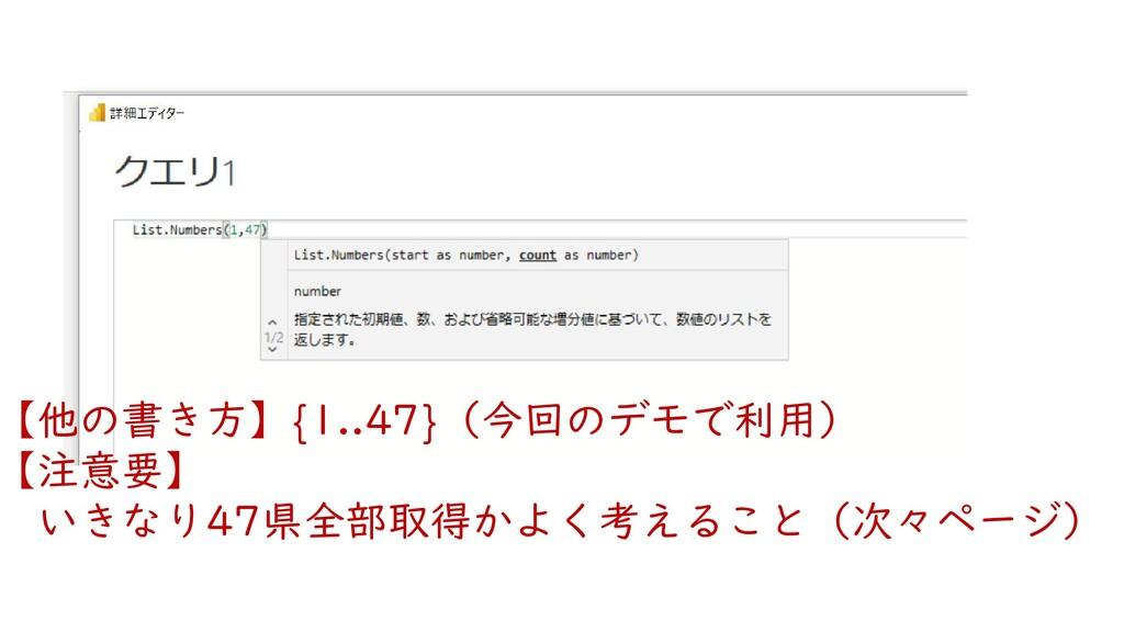 【他の書き方】{1..47}(今回のデモで利用) 【注意要】 いきなり47県全部取得かよく考え...