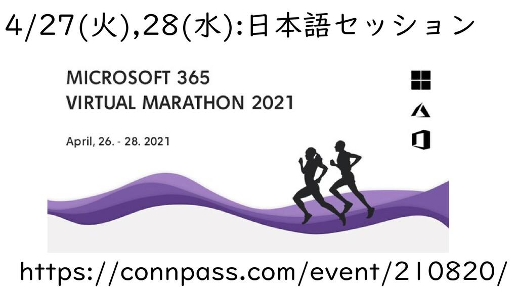 4/27(火),28(水):日本語セッション https://connpass.com/eve...