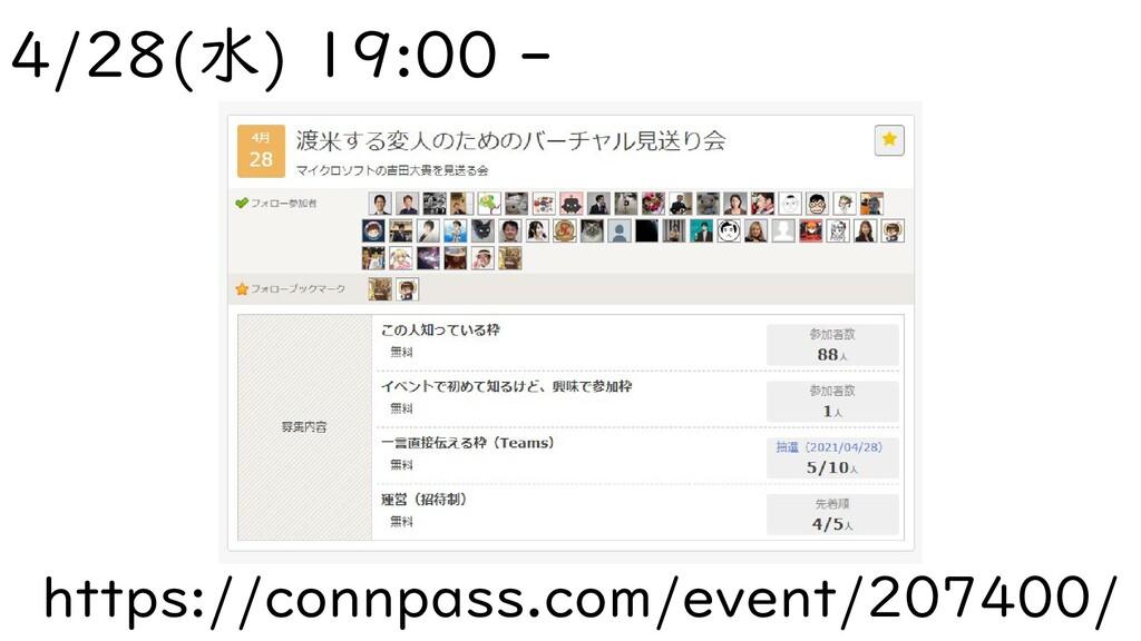 4/28(水) 19:00 - https://connpass.com/event/2074...