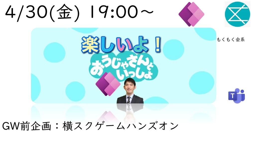 GW前企画:横スクゲームハンズオン 4/30(金) 19:00~ もくもく会系