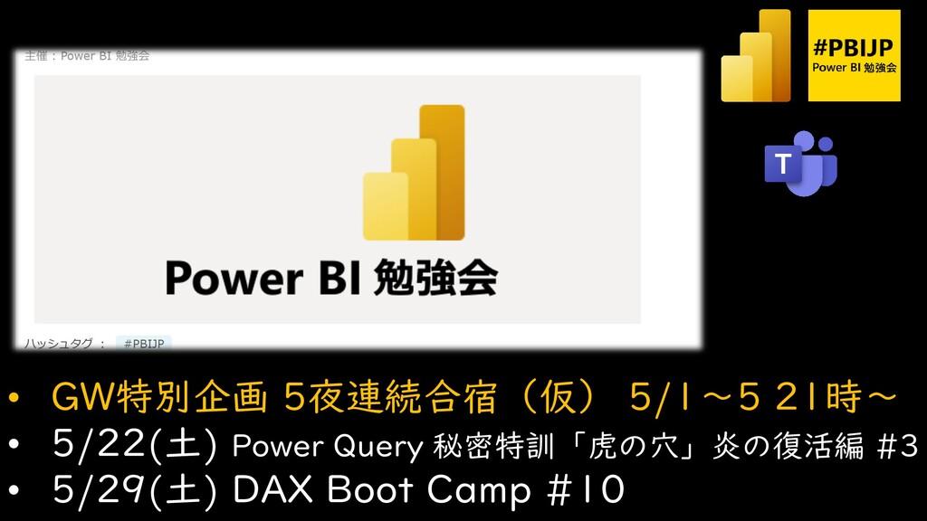 • GW特別企画 5夜連続合宿(仮) 5/1~5 21時~ • 5/22(土) Power Q...