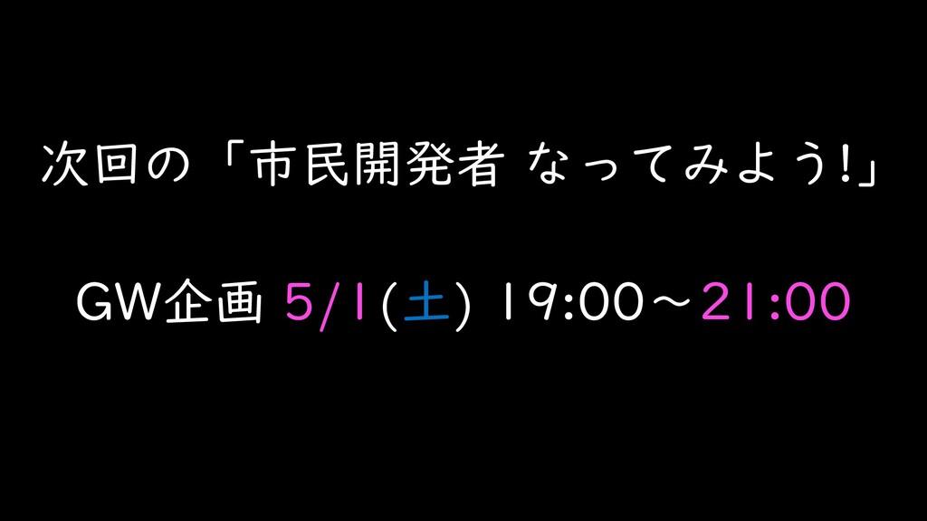 次回の「市民開発者 なってみよう!」 GW企画 5/1(土) 19:00~21:00