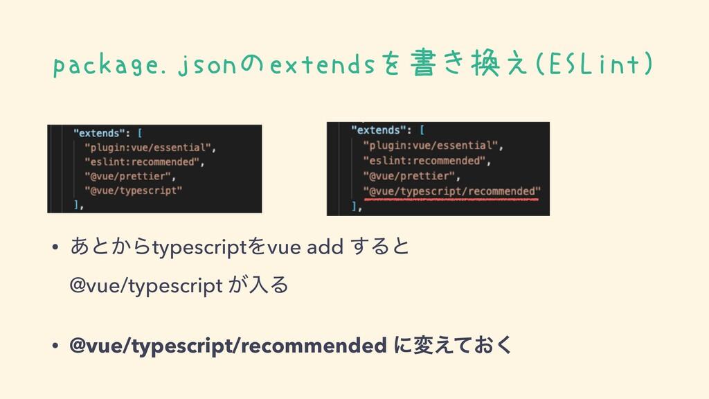 package.jsonのextendsを書き換え(ESLint) • ͋ͱ͔Βtypescr...