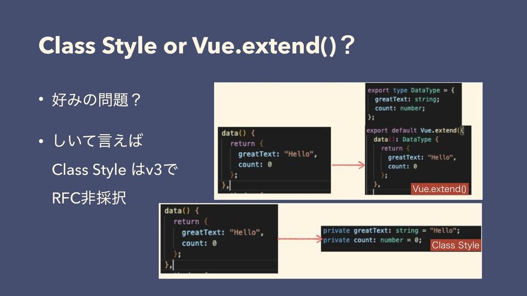 Class Style or Vue.extend()ʁ • Έͷʁ • ͍ͯ͠ݴ͑ ...