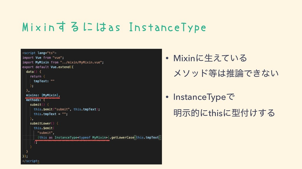 Mixinするにはas InstanceType • Mixinʹੜ͍͑ͯΔ ϝιου౳͸ਪ࿦...