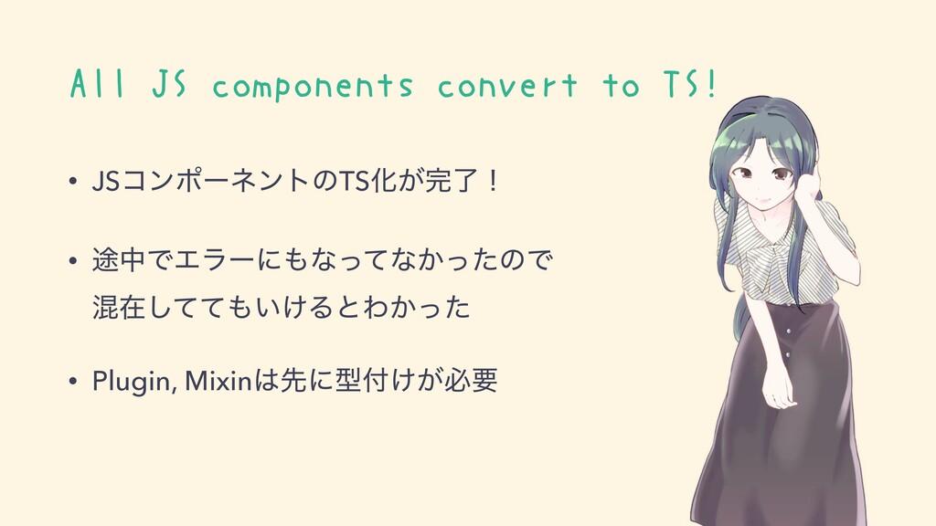All JS components convert to TS! • JSίϯϙʔωϯτͷTS...